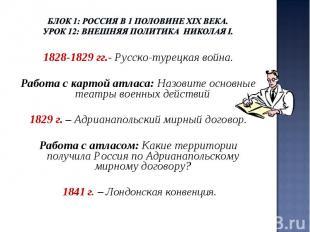 Блок 1: Россия в 1 половине ХIХ века.Урок 12: Внешняя политика Николая I. 1828-1