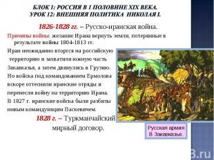 Блок 1: Россия в 1 половине ХIХ века.Урок 12: Внешняя политика Николая I. 1826-1