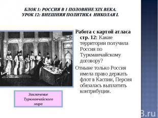 Блок 1: Россия в 1 половине ХIХ века.Урок 12: Внешняя политика Николая I. Работа