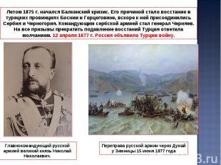 Летом 1875 г. начался Балканский кризис. Его причиной стало восстание в турецких