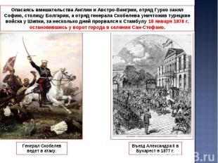 Опасаясь вмешательства Англии и Австро-Венгрии, отряд Гурко занял Софию, столицу