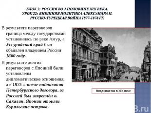 Блок 2: Россия во 2 половине ХIХ века.Урок 22: Внешняя политика Александра II.Ру