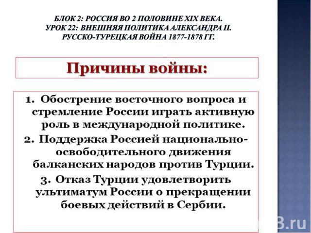 Блок 2: Россия во 2 половине ХIХ века.Урок 22: Внешняя политика Александра II.Русско-турецкая война 1877-1878 гг.