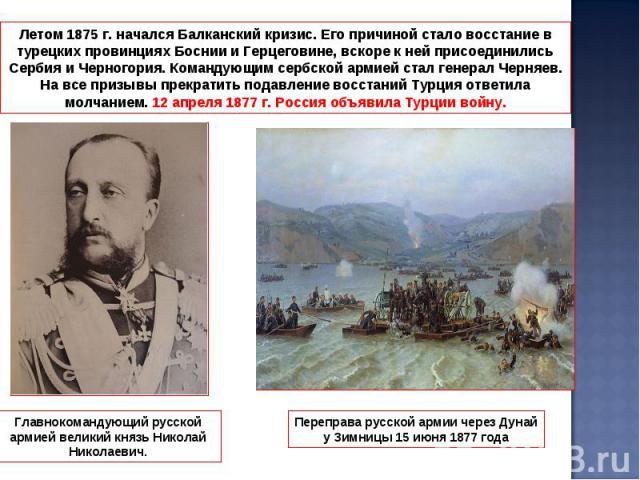 Летом 1875 г. начался Балканский кризис. Его причиной стало восстание в турецких провинциях Боснии и Герцеговине, вскоре к ней присоединились Сербия и Черногория. Командующим сербской армией стал генерал Черняев. На все призывы прекратить подавление…