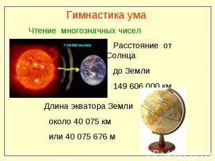 Гимнастика ума Чтение многозначных чисел Расстояние от Солнца до Земли 149 606 0