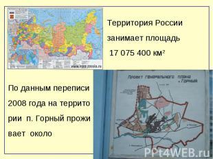 Территория России занимает площадь 17 075 400 км2По данным переписи 2008 года на