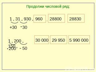 Продолжи числовой ряд: