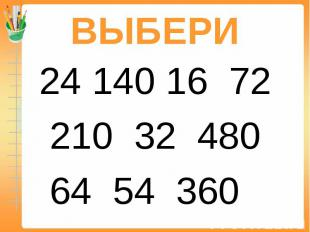 ВЫБЕРИ 24 140 16 72210 32 48064 54 360