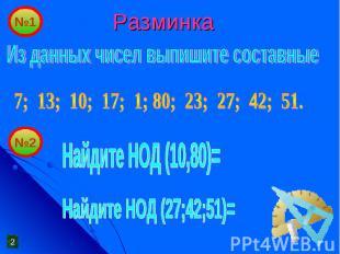 Разминка Из данных чисел выпишите составные7; 13; 10; 17; 1; 80; 23; 27; 42; 51.