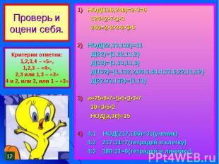1) НОД(126,240)=2•3=6 126=2•7•3•3 240=2•2•2•2•3•52) НОД(22,33,132)=11 Д(22)={1,2