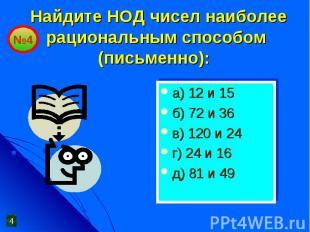 Найдите НОД чисел наиболее рациональным способом (письменно): а) 12 и 15б) 72 и