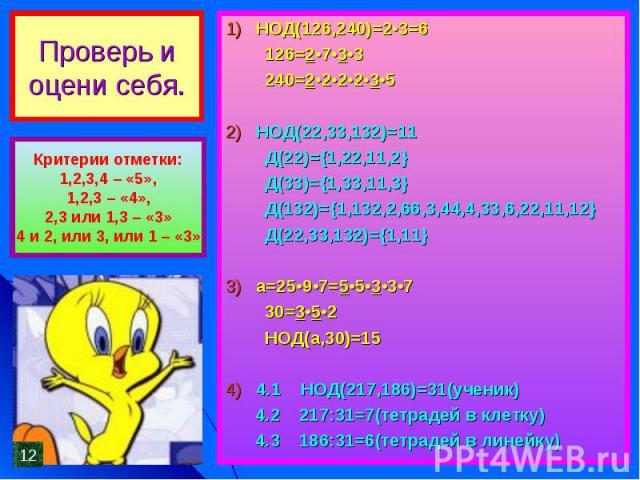 1) НОД(126,240)=2•3=6 126=2•7•3•3 240=2•2•2•2•3•52) НОД(22,33,132)=11 Д(22)={1,22,11,2} Д(33)={1,33,11,3} Д(132)={1,132,2,66,3,44,4,33,6,22,11,12} Д(22,33,132)={1,11}3) a=25•9•7=5•5•3•3•7 30=3•5•2 НОД(a,30)=154) 4.1 НОД(217,186)=31(ученик) 4.2 217:3…