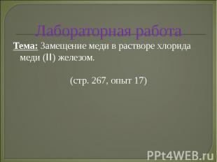 Лабораторная работаТема: Замещение меди в растворе хлорида меди (II) железом. (с