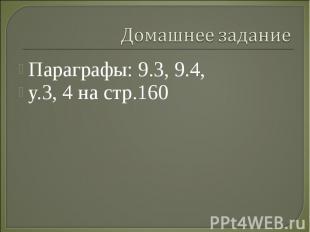 Домашнее задание Параграфы: 9.3, 9.4, у.3, 4 на стр.160