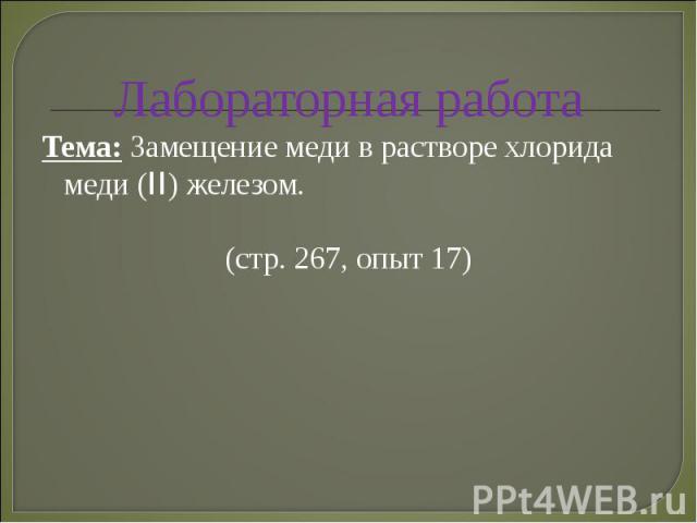 Лабораторная работаТема: Замещение меди в растворе хлорида меди (II) железом. (стр. 267, опыт 17)