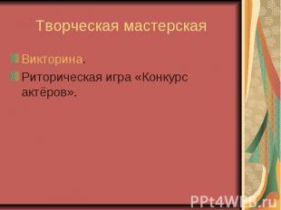 Творческая мастерская Викторина.Риторическая игра «Конкурс актёров».