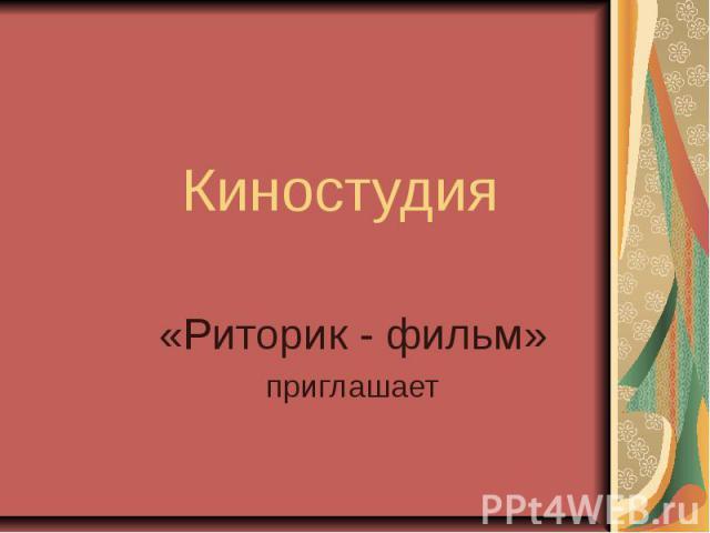 Киностудия «Риторик - фильм»приглашает