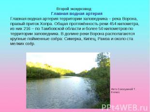 Второй экскурсовод Главная водная артерияГлавная водная артерия территории запов