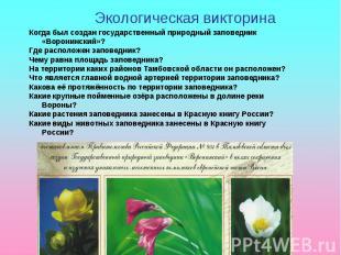Экологическая викторинаКогда был создан государственный природный заповедник «Во