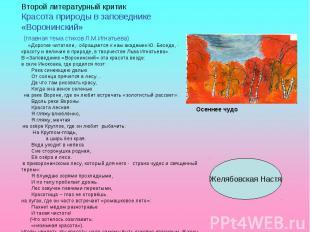 Второй литературный критикКрасота природы в заповеднике «Воронинский» (главная т