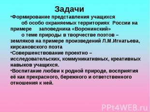 ЗадачиФормирование представления учащихся об особо охраняемых территориях России