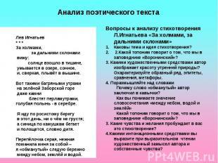 Анализ поэтического текста Вопросы к анализу стихотворения Л.Игнатьева «За холма