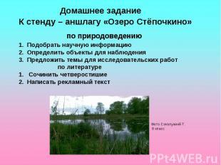 Домашнее заданиеК стенду – аншлагу «Озеро Стёпочкино» по природоведениюПодобрать