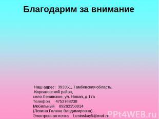 Благодарим за внимание Наш адрес: 393351, Тамбовская область, Кирсановский район
