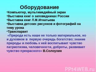 ОборудованиеКомпьютер, мультимедийный экранВыставка книг о заповедниках РоссииВы
