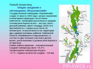 Первый экскурсовод Общие сведения о заповеднике «Воронинский»Государственный зап