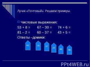Лучик «Почтовый». Решаем примеры. Числовые выражения:53 + 8 = 67 – 30 = 74 + 6 =