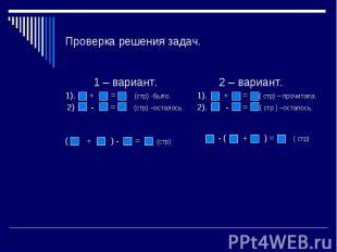 Проверка решения задач. 1 – вариант.1). + = (стр) -было. 2) - = (стр) –осталось.