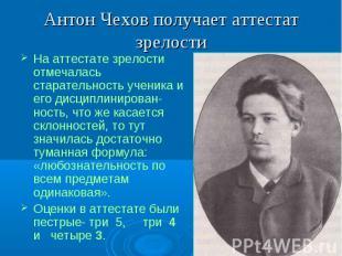 Антон Чехов получает аттестат зрелости На аттестате зрелости отмечалась старател