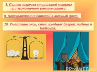 8. Полная загрузка стиральной машины при экономичном режиме стирки.9. Перекрашив