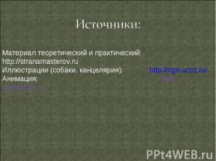 Источники: Материал теоретический и практический: http://stranamasterov.ru Иллюс