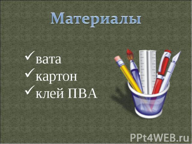 Материалы ватакартон клей ПВА