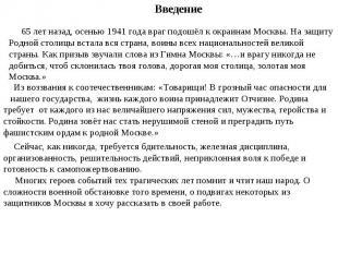 Введение65 лет назад, осенью 1941 года враг подошёл к окраинам Москвы. На защит