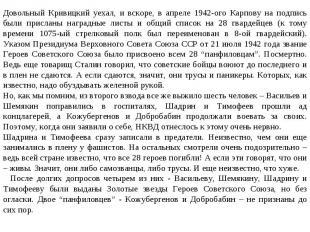 Довольный Кривицкий уехал, и вскоре, в апреле 1942-ого Карпову на подпись были п