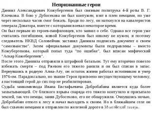 Непризнанные героиДаниил Александрович Кожубергенов был связным политрука 4-й ро