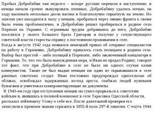 Пробыл Добробабин там недолго – вскоре русские перешли в наступление, и немцы на