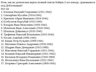 Итак, как же должен выглядеть полный список бойцов 2-ого взвода, сражавшихся под