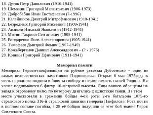 18. Дутов Петр Данилович (1916-1941)19. Шемякин Григорий Мелентьевич (1906-1973)