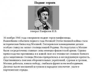 Подвиг героев генерал Панфилов И.В.16 ноября 1941 года совершили подвиг герои па