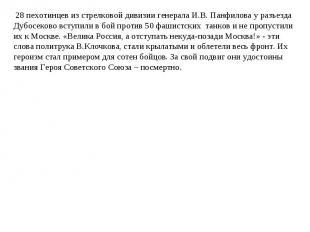 28 пехотинцев из стрелковой дивизии генерала И.В. Панфилова у разъезда Дубосеко