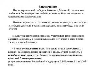 Заключение После героической победы в битве под Москвой, советскими войсками был
