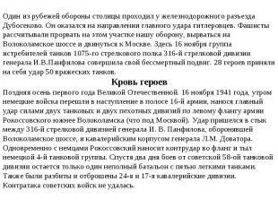 Один из рубежей обороны столицы проходил у железнодорожного разъезда Дубосеково.