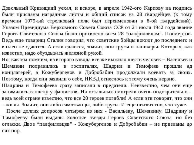 Довольный Кривицкий уехал, и вскоре, в апреле 1942-ого Карпову на подпись были присланы наградные листы и общий список на 28 гвардейцев (к тому времени 1075-ый стрелковый полк был переименован в 8-ой гвардейский). Указом Президиума Верховного Совета…