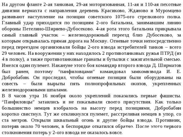 На другом фланге 2-ая танковая, 29-ая моторизованная, 11-ая и 110-ая пехотные дивизии вермахта с направления деревень Красиково, Жданово и Муромцево развивают наступление на позиции советского 1075-ого стрелкового полка. Главный удар приходится по п…