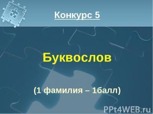Конкурс 5 Буквослов(1 фамилия – 1балл)