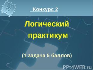 Конкурс 2 Логический практикум(1 задача 5 баллов)